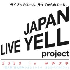 JLYp2020 in みやざき